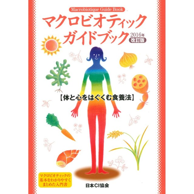 【書籍】 マクロビオティック ガイドブック 2016年改訂版