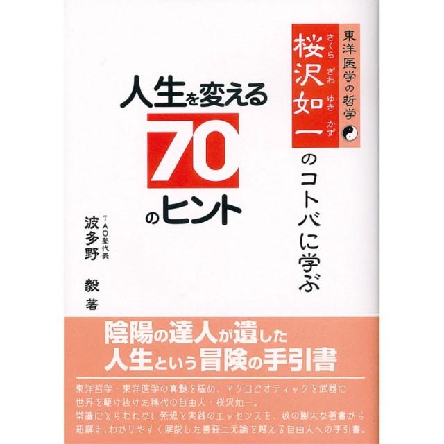 【書籍】 桜沢如一のコトバに学ぶ 人生を変える70のヒント