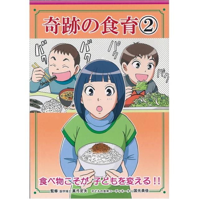 【書籍】 奇跡の食育[2]