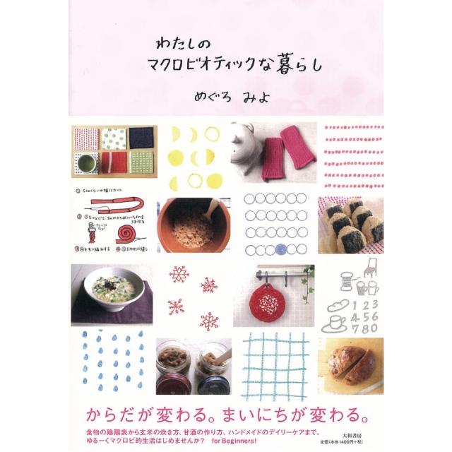 【書籍】 わたしのマクロビオティックな暮らし