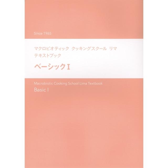 【書籍】 マクロビオティック クッキングスクール リマ テキストブック(ベーシックI)
