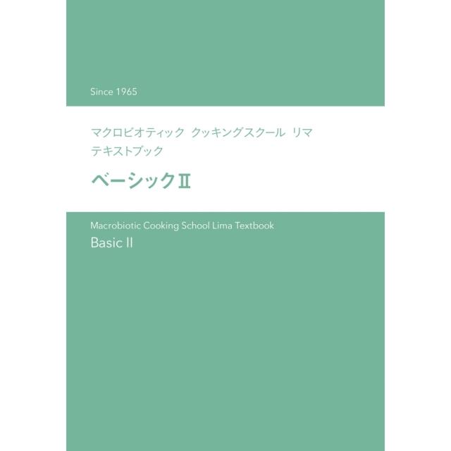 【書籍】 マクロビオティック クッキングスクール リマ テキストブック(ベーシックII)
