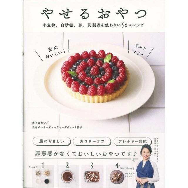 【書籍】 やせるおやつ 小麦粉、白砂糖、卵、乳製品を使わない56のレシピ
