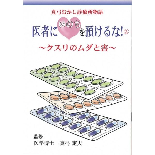 【書籍】 医者にいのちを預けるな!2~クスリのムダと害~