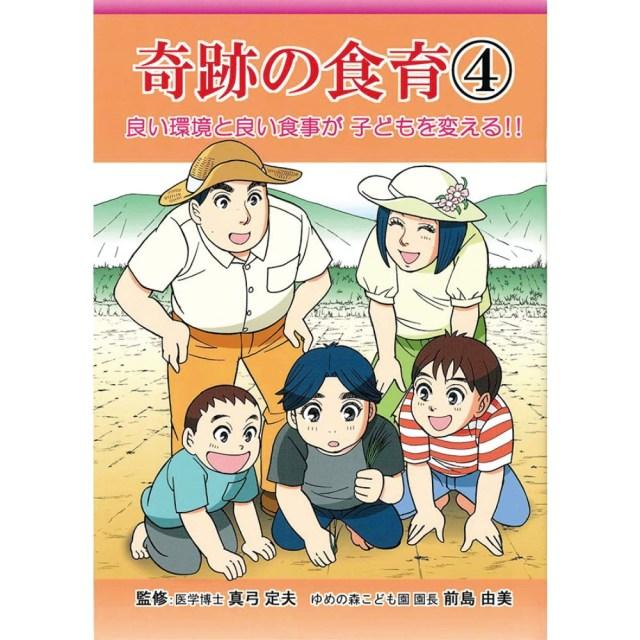 【書籍】 奇跡の食育[4]