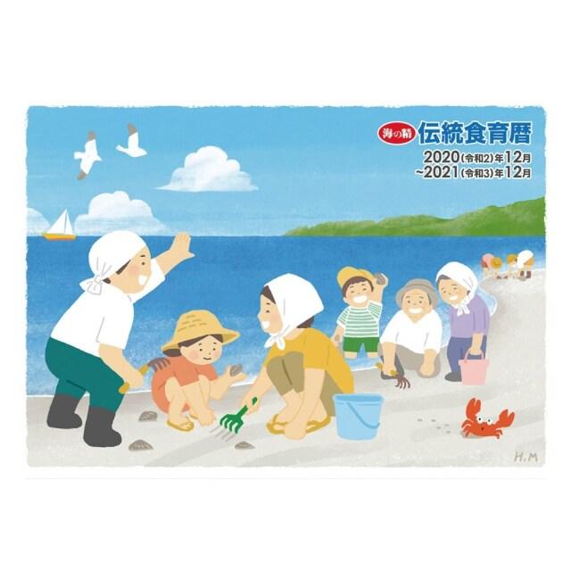 【書籍】 海の精 伝統食育暦(カレンダー 2021年度版)