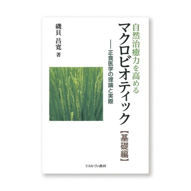 【書籍】自然治癒力を高めるマクロビオティック(基礎編)-正食医学の理論と実際