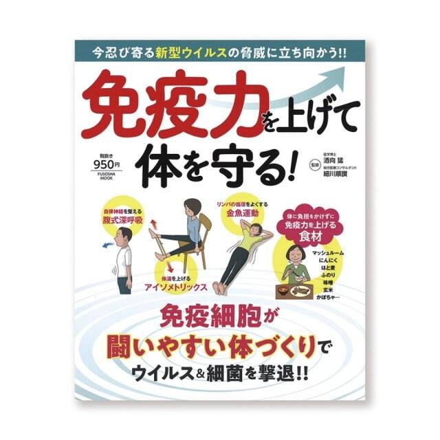 【書籍】免疫力を上げて体を守る!