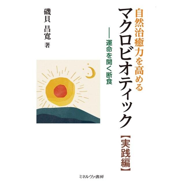 【書籍】自然治癒力を高めるマクロビオティック【実践編】-運命を開く断食
