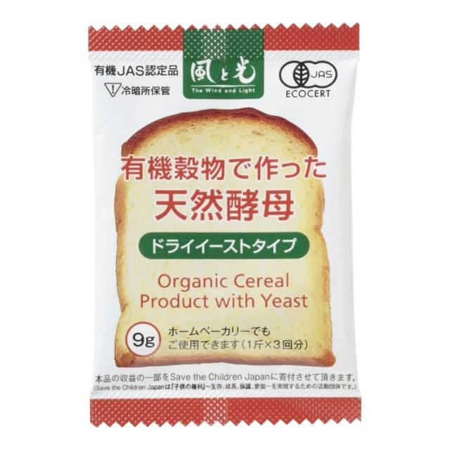 有機穀物で作った天然酵母(ドライイースト) 9g