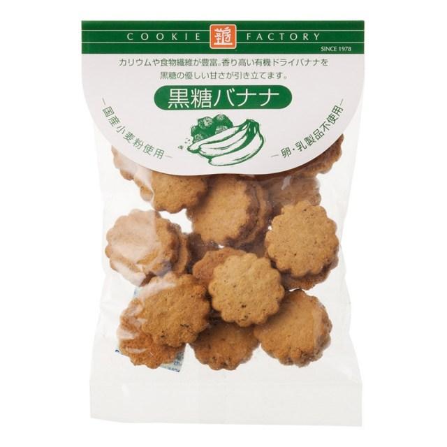 ナチュラルクッキー(黒糖バナナ) 80g