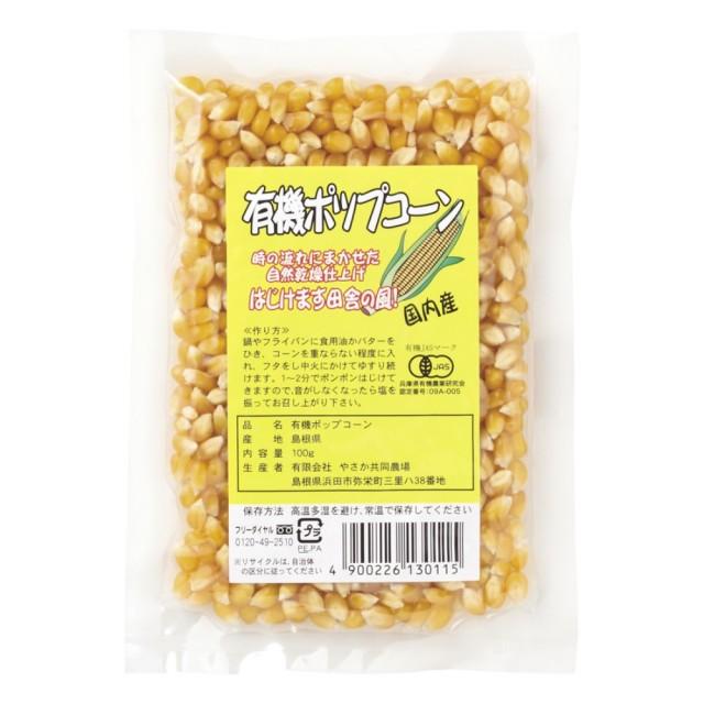 有機ポップコーン(乾燥) 100g