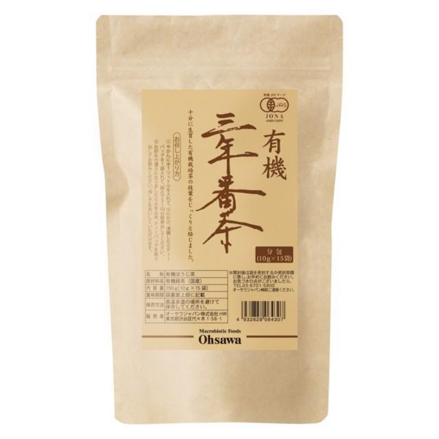 有機三年番茶(分包) 150g(10g×15包)