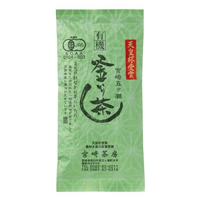 有機釜いり茶(中級) 100g