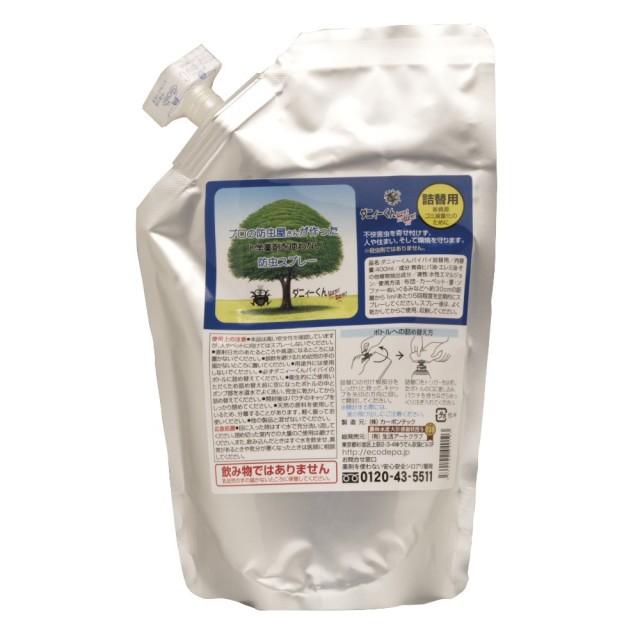 防虫スプレー(ダニィーくんバイバイ) 詰替用 400ml【季節品のため休止中】