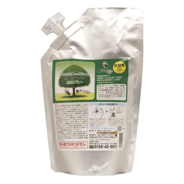 防虫スプレー(黒アリバイバイ) 詰替用 400ml【季節品のため休止中】