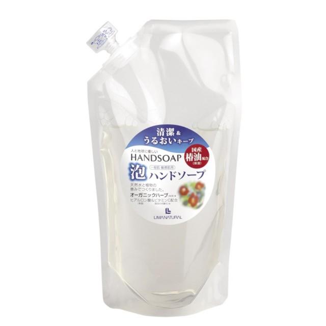 リマナチュラル 泡ハンドソープ (詰替用) 250ml