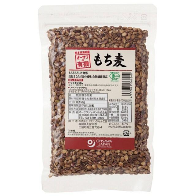 オーサワの有機もち麦[熊本県湯前(ゆのまえ)産] 押麦 150g