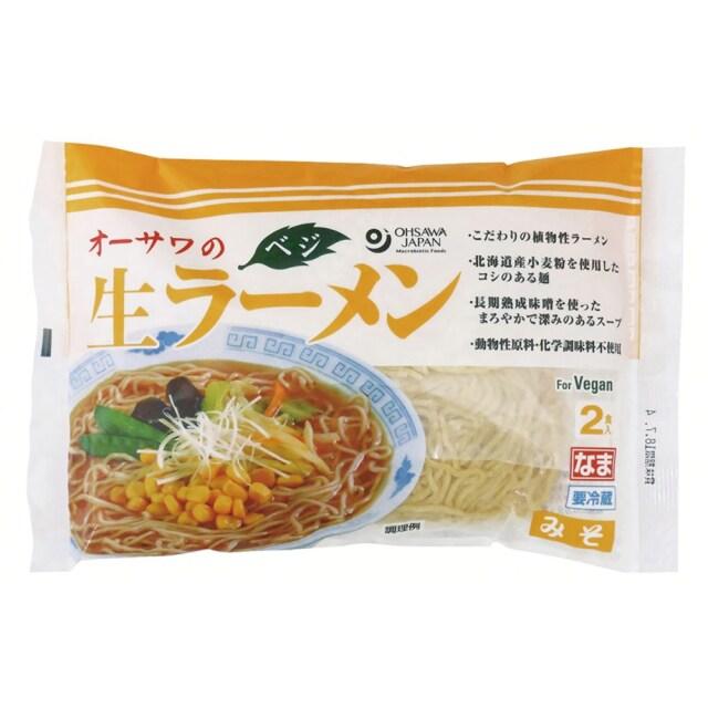 【冷蔵品】 オーサワのベジ生ラーメン(みそ)296g(うち麺110g×2)