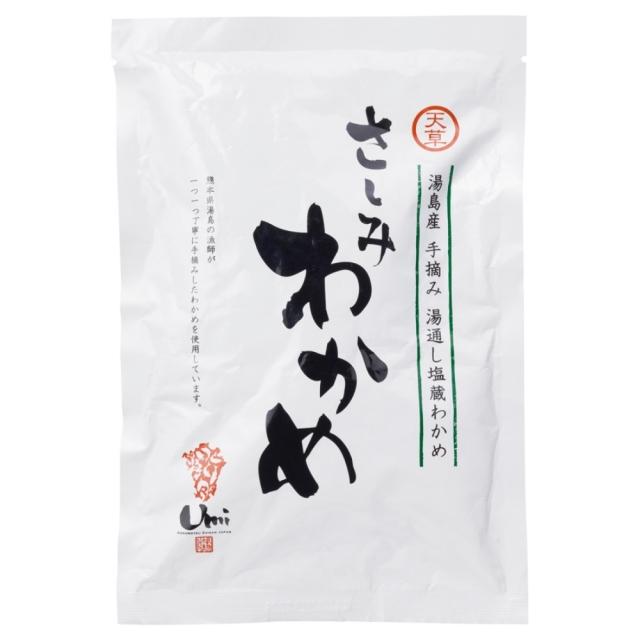 【冷蔵品】 湯島産手摘み 塩蔵さしみわかめ 130g
