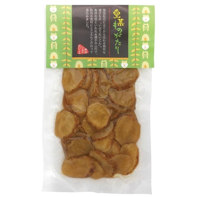 【冷蔵品】愛菜(あいさい)ものがたり(いぶりだいこん) 100g【季節品のため休止中】