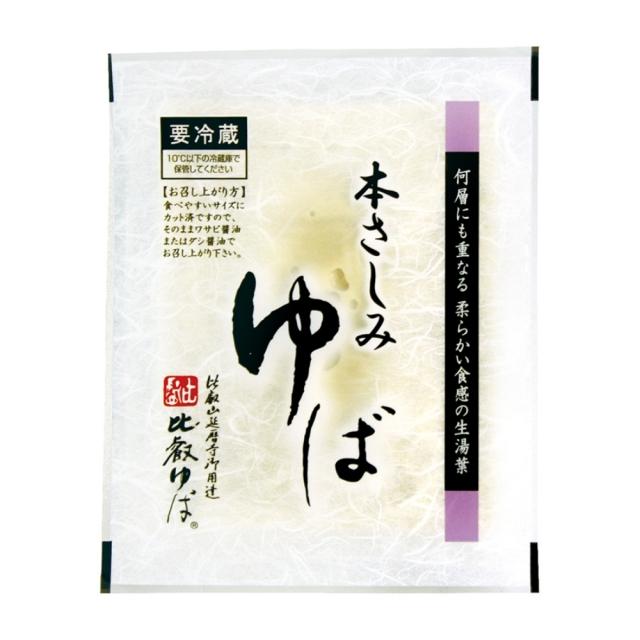 【冷蔵品】 本さしみゆば 180g