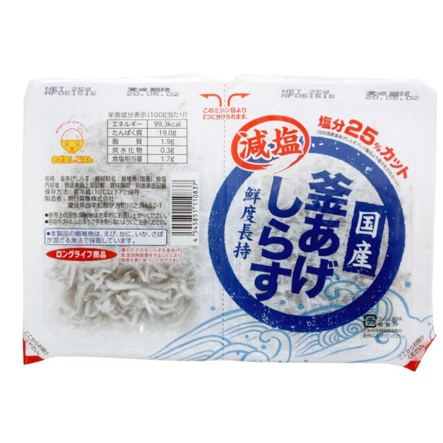 【冷蔵品】 国産釜揚げしらす 50g(25g×2)