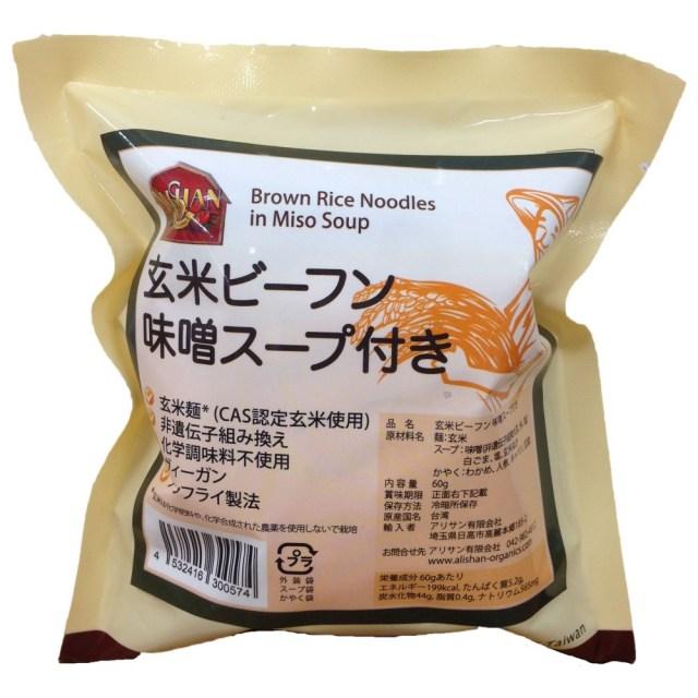 玄米ビーフン 味噌スープ付き 60g 【リマセレクション】