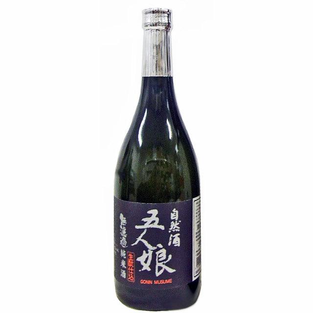 【酒類】自然酒 五人娘(ごにんむすめ) 〈純米・生もと〉 720ml【リマセレクション】