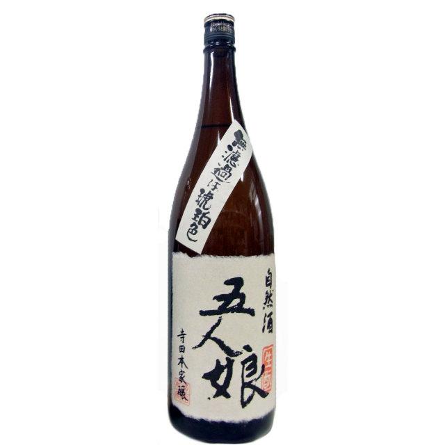 【酒類】自然酒 五人娘(ごにんむすめ) 〈純米・生もと〉 1.8L【リマセレクション】