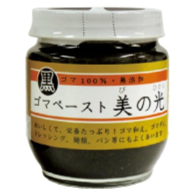 【リマセレクション】 ゴマペースト 美の光 黒 180g