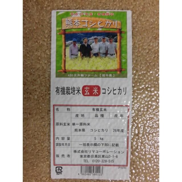 30年度産 【リマセレクション】 熊本県産有機コシヒカリ 玄米 5kg