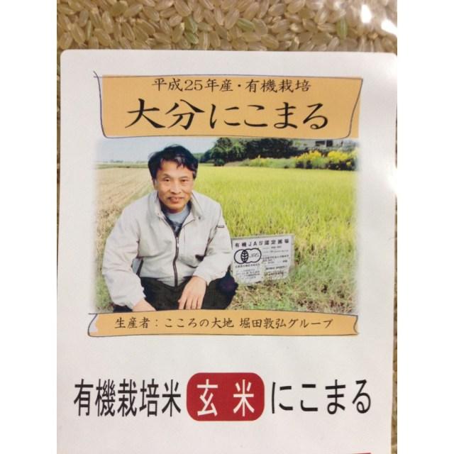 平成30年度産米【リマセレクション】 堀田さんの有機にこまる 玄米 2kg