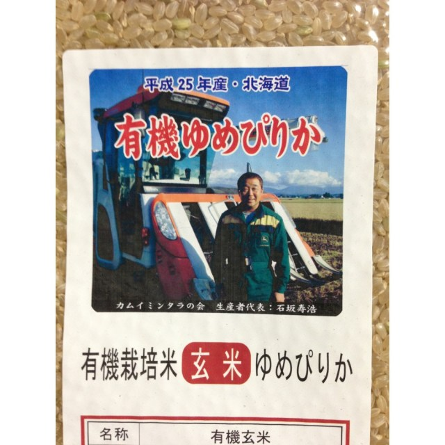 29年度産30%OFF【リマセレクション】 石坂さんの北海道産有機ゆめぴりか 玄米 5kg
