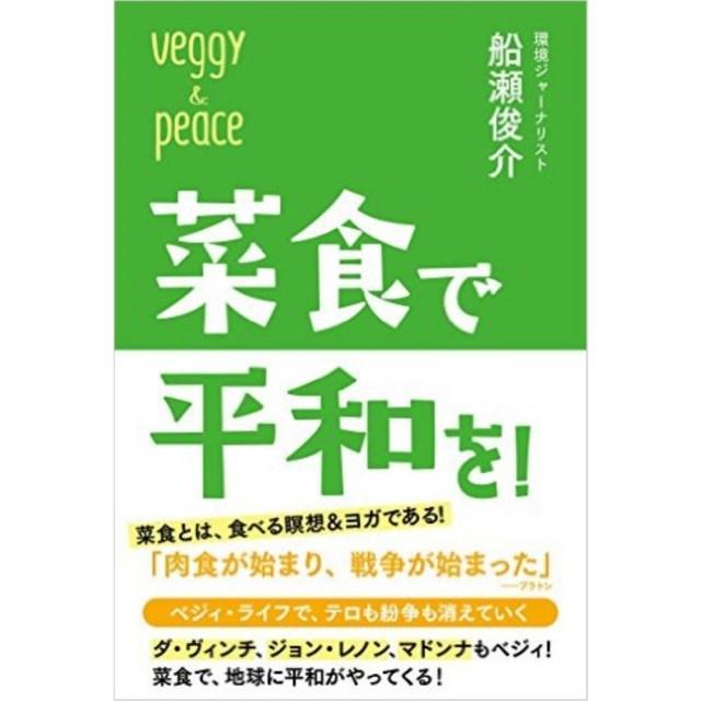 【書籍】Veggy&Peace菜食で平和を!