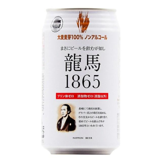 龍馬1865(ノンアルコールビール) 350ml