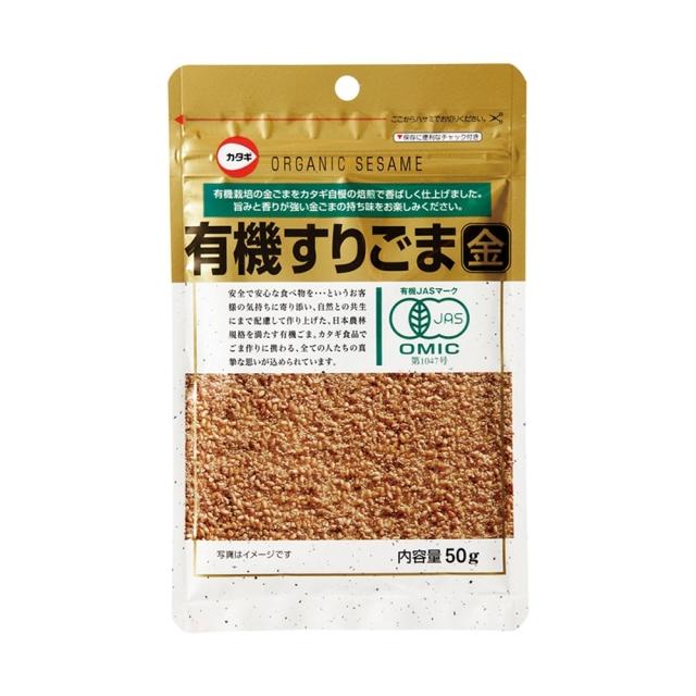 有機すりごま(金) 50g
