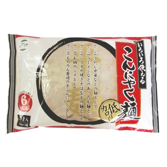 いろいろ使えるこんにゃく麺 450g(150g×3袋)