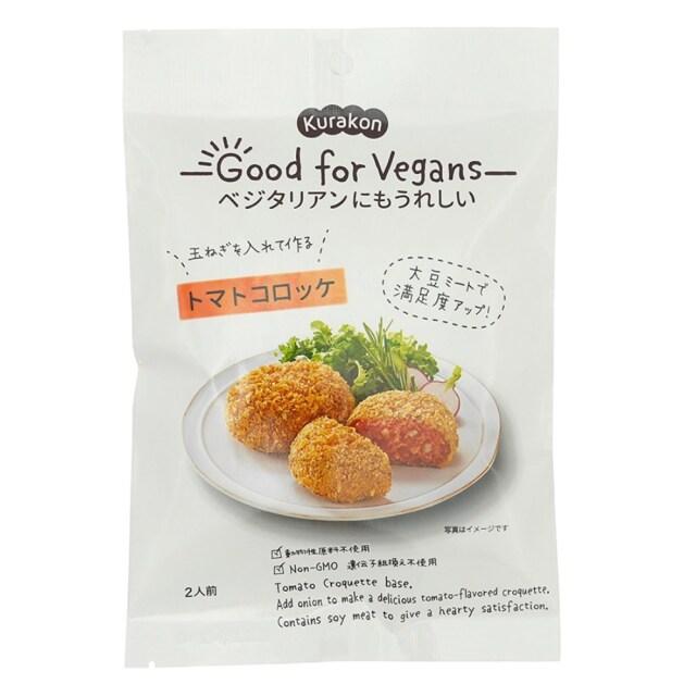 Good for Vegans トマトコロッケの素 75g(具材60g、パン粉15g)