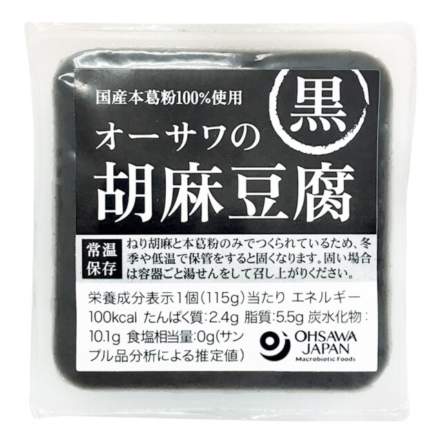 オーサワの胡麻豆腐(黒) 115g