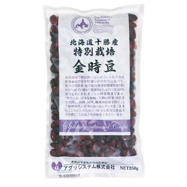 北海道十勝産 特別栽培金時豆 250g