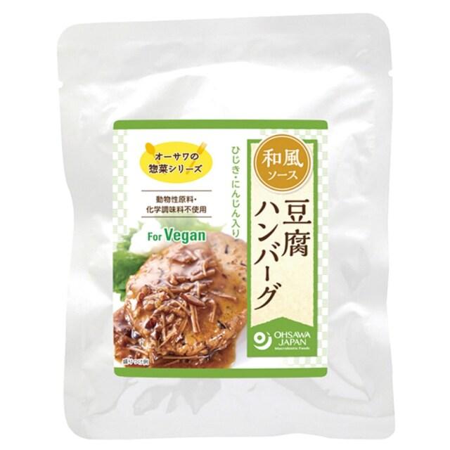オーサワの総菜シリーズ  オーサワの豆腐ハンバーグ(和風ソース) 120g