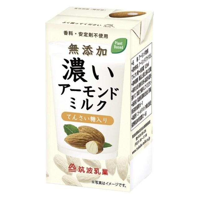 濃いアーモンドミルク(てんさい糖入り) 125ml