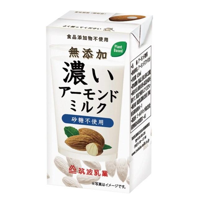濃いアーモンドミルク(砂糖不使用) 125ml