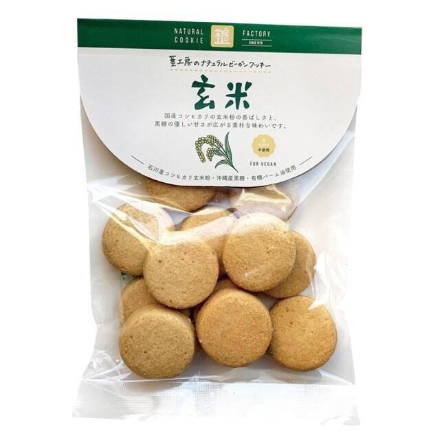 ナチュラルビーガンクッキー(玄米) 80g