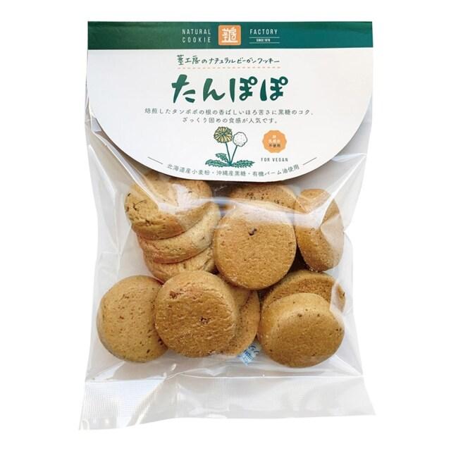ナチュラルビーガンクッキー (たんぽぽ) 80g