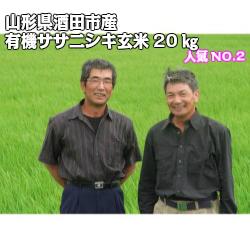 【カムカム倶楽部特選品】★予約品(2020/1/15出荷予定) みずほグループのササニシキ 玄米20kg