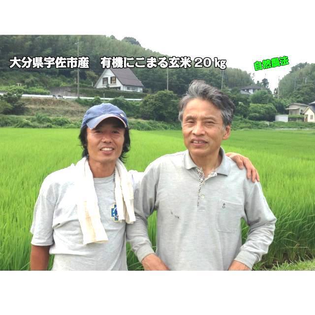 【リマ特選産直米】★予約品★(2021/1/15出荷予定) 堀田さんの有機にこまる 玄米20kg