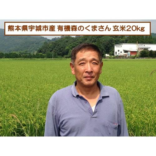 【リマ特選産直米】★予約品★(2021/1/15出荷予定) もっこす倶楽部の有機森のくまさん 玄米10kg