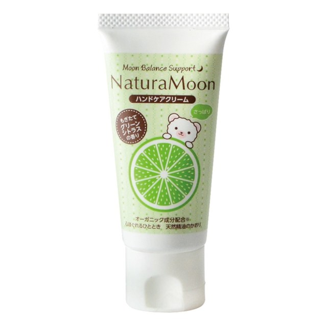 ナチュラムーン ハンドケアクリーム(もぎたてグリーンシトラスの香り) 40g